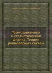 Термодинамика и статистическая физика, Теория равновесных систем, Базаров И.П., Геворкян Э.В., Николаев П.Н., 1986