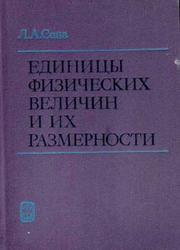 Единицы физических величин и их размерности, Сена Л.А., 1969