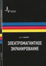 Электромагнитное экранирование, Шапиро Д.Н., 2010