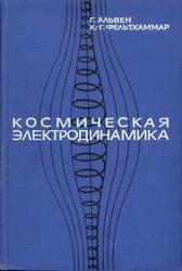 Космическая электродинамика, Альвен Г., Фельтхаммар К.Г., 1967