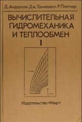 Вычислительная гидромеханика и теплообмен, Том 1, Андерсон Д., Таннехилл Дж., Плетчер Р., 1990