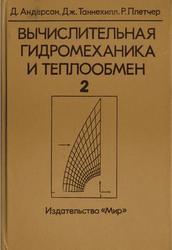 Вычислительная гидромеханика и теплообмен, Том 2, Андерсон Д., Таннехилл Дж., Плетчер Р., 1990