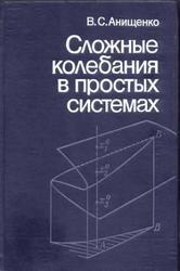 Сложные колебания в простых системах, Анищенко В.С., 1990