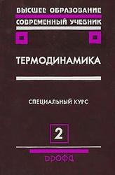 Термодинамика, Часть 2, Бурдаков В.П., Дзюбенко Б.В., Меснянкин С.Ю., Михайлова Т.В., 2009