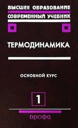 Термодинамика, Часть 1, Бурдаков В.П., Дзюбенко Б.В., Меснянкин С.Ю., Михайлова Т.В., 2009