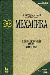 Механика, Том 1, Киттель Ч., Найт У., Рудерман М.