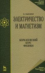 Электричество и магнетизм, Том 2, Парселл Э.