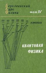 Квантовая физика, Том 4, Вихман Э.