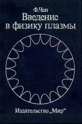 Введение в физику плазмы, Чен Ф., 1987