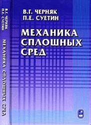 Механика сплошных сред, Черняк В.Г., Суетин П.Е., 2006