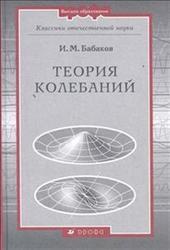 Теория колебаний, Бабков И.М., 2004