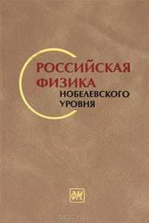 Российская физика Нобелевского уровня, Мухин К.Н., Суставов А.Ф., Тихонов В.Н., 2006