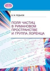 Поля частиц в римановом пространстве и группа Лоренца, Редьков В.М., 2008