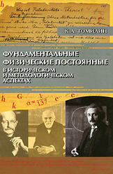 Фундаментальные физические постоянные в историческом и методологическом аспектах, Томилин К.А., 2006