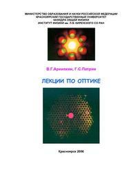 Лекции по оптике, Архипкин В.Г., Патрин Г.С., 2006