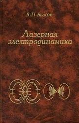 Лазерная электродинамика, Элементарные и когерентные процессы при взаимодействии лазерного излучения с веществом, Быков А.В., 2006
