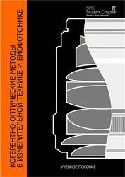 Когерентно-оптические методы в измерительной технике и биофотонике, Рябухо В.П., Тучин В.В., 2009