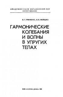 Гармонические колебания и волны в упругих телах, Гринченко В.Т., Мелешко В.В., 1981