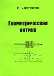 Геометрическая оптика, Федосов И.В., 2008