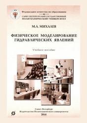 Физическое моделирование гидравлических явлений, Михалев М.А., 2010