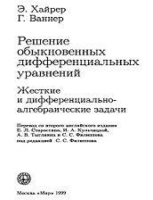 Решение обыкновенных дифференциальных уравнений, Жесткие и дифференциально - алгебраические задачи, Хайрер Э., Ваннер Г., 1999
