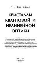 Кристаллы квантовой и нелинейной оптики, Блистанов А.А., 2000