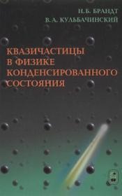 Квазичастицы в физике конденсированного состояния, Брандт Н.Б., Кульбачинский В.А., 2005