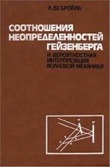 Соотношения неопределенности Гейзенберга и вероятностная интерпретация волновой механики, Бройль Л.Д., 1986