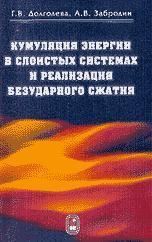 Кумуляция энергии в слоистых системах и реализация безударного сжатия, Долголева Г.В., Забродин А.В., 2004