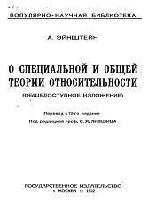 О специальной и общей теории относительности, Эйнштейн А., 1922