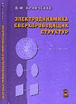 Электродинамика сверхпроводящих структур, Теория, алгоритмы и методы вычислений, Кравченко В. Ф., 2006