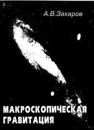 Макроскопическая гравитация, Захаров А.В., 2000