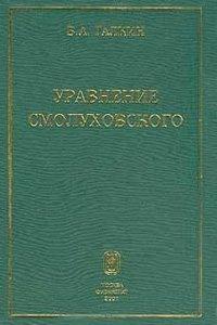 Уравнение Смолуховского, Галкин В.А., 2001