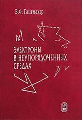 Электроны в неупорядоченных средах, Гантмахер В.Ф., 2005