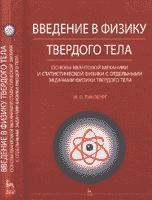 Введение в физику твердого тела, Часть 1, Основы квантовой механики и отдельные задачи физики твердого тела, Гинзбург И.Ф., 2003