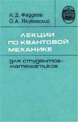 Лекции по квантовой механике для студентов-математиков, Фаддеев Л.Д., Якубовский О.А., 1980