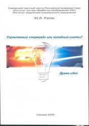 Управляемый термояд или холодный синтез, Драма идей, Ратис Ю.Л., 2009