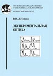 Экспериментальная оптика, Лебедева В.В., 2005