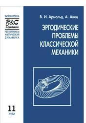 Эргодические проблемы классической механики, Арнольд В.И., Авец А., 1999