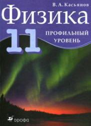 Физика, 11 класс, Профильный уровень, Касьянов В.А., 2011