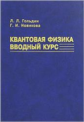Квантовая физика, Вводный курс, Гольдин Л.Л., Новикова Г.И., 2002