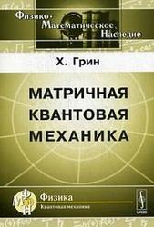 Матричная квантовая механика, Грин X., 2000