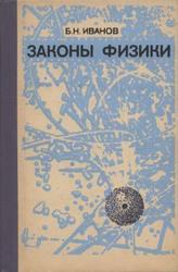 Законы физики, Иванов Б.Н., 1986