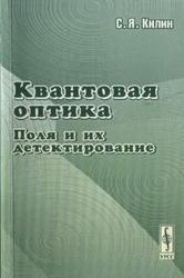 Квантовая оптика, Поля и их детектирование, Килин С.Я., 2003