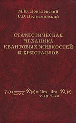 Статистическая механика квантовых жидкостей и кристаллов, Ковалевский М.Ю., Пелетминский С.В., 2006