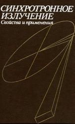 Синхротронное излучение, Свойства и применения, Кодлинг К., Гудат В., 1981