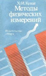 Методы физических измерений, Кунце Х.И., 1989