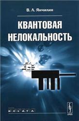 Квантовая нелокальность, Янчилин В.Л., 2010