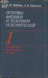 Основы физики и техники ускорителей, Том 1, Лебедев А.Н., Шальнов А.В., 1981
