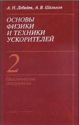 Основы физики и техники ускорителей, Том 2, Лебедев А.Н., Шальнов А.В., 1982